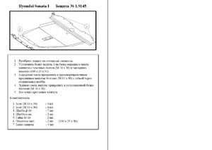 Защита двигателя Hyundai Sonata - фото №1
