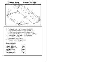 Защита двигателя Nissan Sunny B15 - фото №1