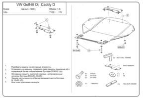 Защита двигателя Seat Cordoba 1 - фото №6