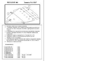 Защита двигателя Peugeot 406 ST - фото №1