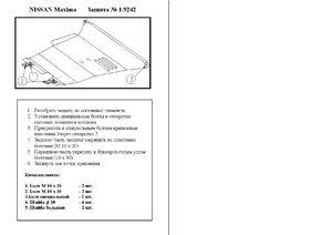 Защита двигателя Nissan Maxima V - фото №1