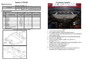 Защита двигателя Peugeot 206 - фото №2