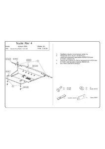 Защита двигателя Toyota RAV4 2 - фото №1