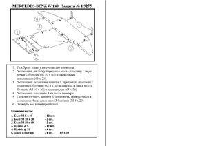 Защита двигателя Mercedes-Benz S-class W140 - фото №1