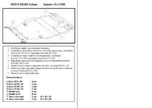 Защита двигателя Mitsubishi Galant 7 - фото №1