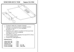 Защита двигателя Mercedes-Benz C-class W202 - фото №2