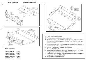 Защита двигателя Kia Sportage 1 - фото №1