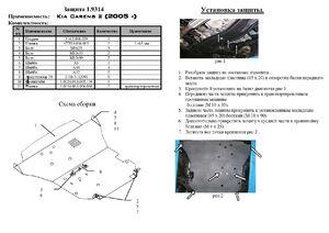 Защита двигателя Kia Carens 2 - фото №2