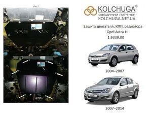 Защита двигателя Opel Astra Н - фото №1