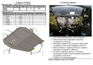 Защита двигателя Opel Zafira B - фото №2
