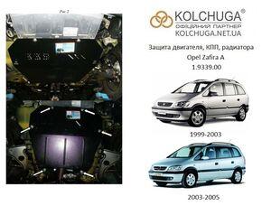 Защита двигателя Opel Zafira A - фото №1