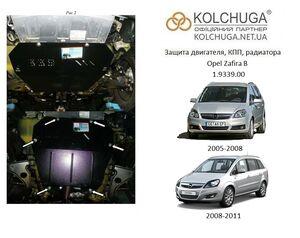 Защита двигателя Opel Zafira B - фото №1