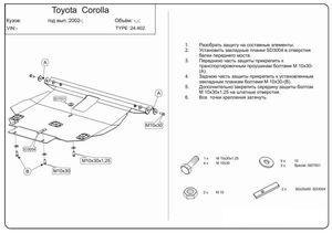 Защита двигателя Toyota Corolla E12 / E13 - фото №1