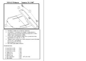 Защита двигателя Nissan Primera P12 - фото №1