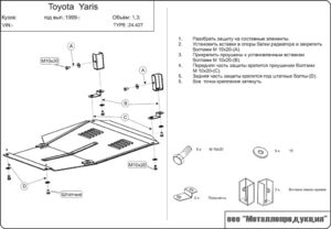 Захист двигуна Toyota Yaris 1 - фото №1