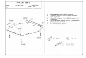 Защита двигателя Volvo S60 1 - фото №2