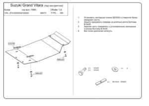 Защита двигателя Suzuki Grand Vitara 1 - фото №2