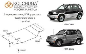 Защита двигателя Suzuki Grand Vitara 1 - фото №1