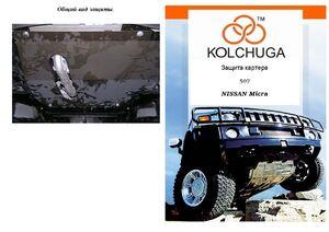 Защита двигателя Nissan Micra K12 / K13 - фото №1