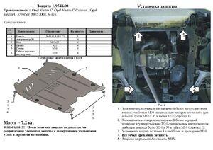 Защита двигателя Fiat Croma 2 - фото №2