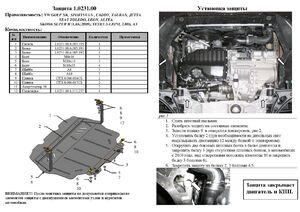 Защита двигателя Audi A3 8P - фото №5