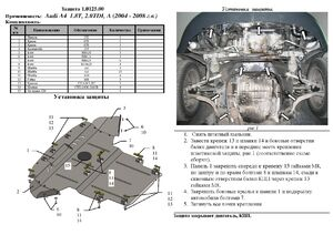 Защита двигателя Audi A4 B7 - фото №6