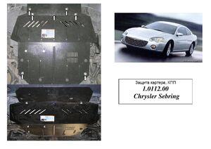 Защита двигателя Chrysler Sebring - фото №1