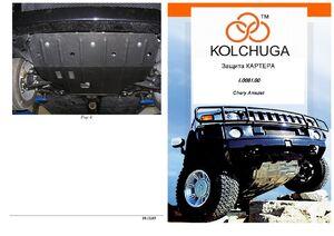 Защита двигателя Chery Karry - фото №1