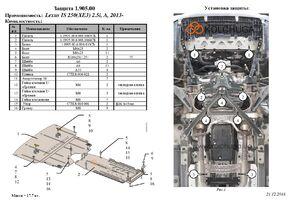 Защита двигателя Lexus IS 250 - фото №2