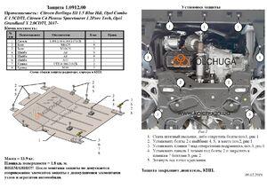 Защита двигателя Opel Combo E - фото №6