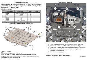 Защита двигателя Citroen C4 Picasso Spacetourer - фото №5