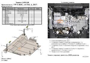Защита двигателя Volkswagen T-ROC - фото №2
