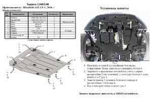 Защита двигателя Mitsubishi Outlander Sport - фото №2