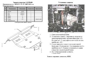 Захист двигуна BYD F3 - фото №4