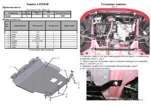 Защита двигателя Chana Benni - фото №2