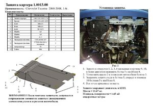Захист двигуна Chevrolet Tacuma - фото №3