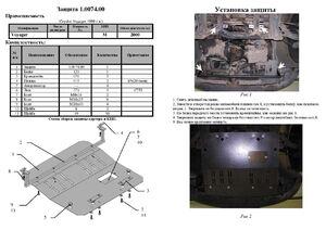 Захист двигуна Chrysler Voyager 3 - фото №3