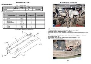 Защита двигателя Citroen C3 1 - фото №6