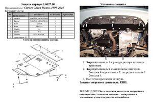 Защита двигателя Citroen Xsara Picasso - фото №2