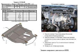 Защита двигателя Daewoo Lanos - фото №3