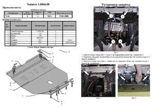 Защита двигателя Daewoo Nexia - фото №3