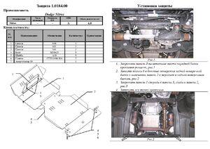 Захист двигуна Dodge Nitro I - фото №3
