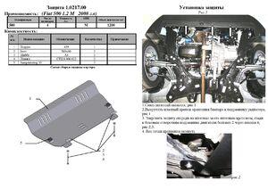 Защита двигателя Fiat 500 - фото №3