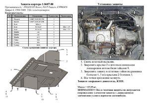 Защита двигателя Fiat Ducato 2 - фото №5