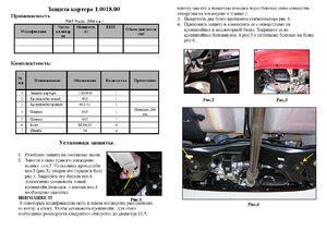 Защита двигателя Fiat Panda - фото №3