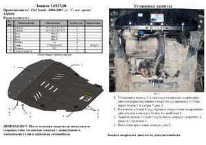 Защита двигателя Fiat Scudo - фото №7