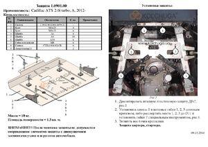 Защита двигателя Cadillac  ATS - фото №2