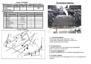Защита двигателя Chery Cross Eastar - фото №3