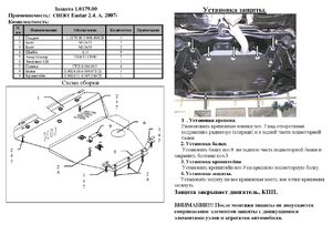 Защита двигателя Chery Eastar (Oriental Son) - фото №5