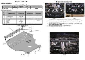 Защита двигателя Chery Karry - фото №3